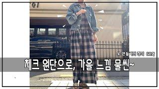 [옷만들기의정석 68화 _ ★★이번주 무료패턴 ★★ /…