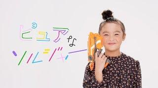 Shiggy Jr.- ピュアなソルジャー(Music Video Short ver.)