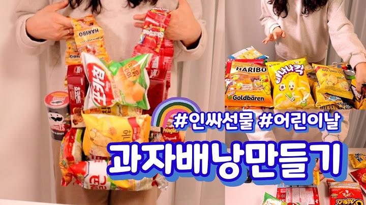 과자가방 만들기 Snack backpack : 어린이날 과자가방매고 소풍가자!