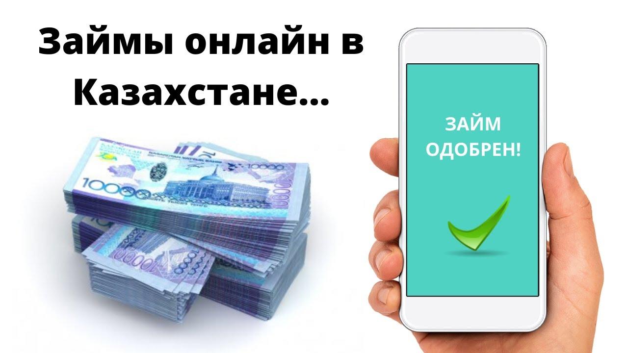 онлайн займы в казахстане первый займ