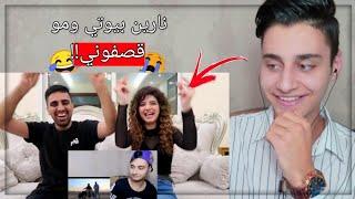 ردي على نارين بيوتي ومو وليش قلت صوتها بشع؟.. انا صرصور!! 💔
