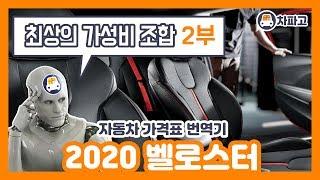 [가격표 번역] 현대 2018벨로스터 1.4T 1.6T…