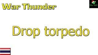 War Thunder : How to drop torpedo? ทิ้งตอฯยังไง?
