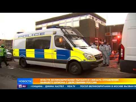 """""""Опасный """"Новичок"""": британские пожарные без химзащиты продолжают искать смертельный токсин"""