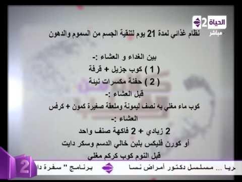 برنامج كلام من القلب – نظام غذائى لمدة 21 يوم لتنقية الجسم – د. سمر العمريطى – Kalam men El qaleb