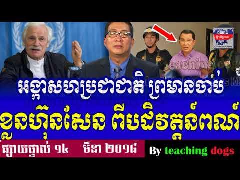 Cambodia News 2018 | RFI Khmer Radio 2018 | Cambodia Hot News | Morning, On Wednesday 14 March 2018