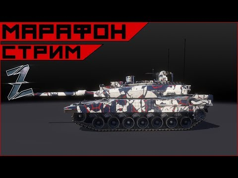 Armored Warfare. Марафон