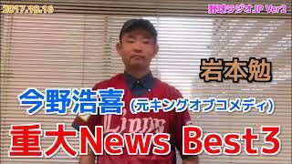 元キングオブコメディの芸人でタレントの今野浩喜さん.