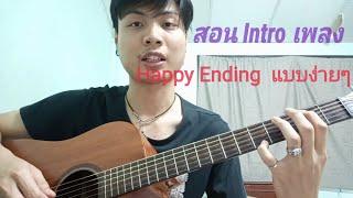 สอน Intro เพลง Happy Ending(แบบง่ายๆ) - ป๊อป ปองกูล