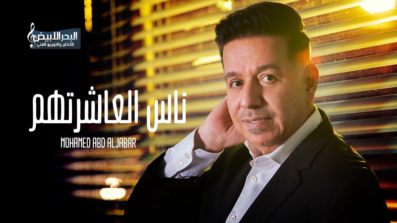 محمد عبدالجبار - ناس العاشرتهم  | Mohamed Abd AlJabar - Nas Al Asharthom