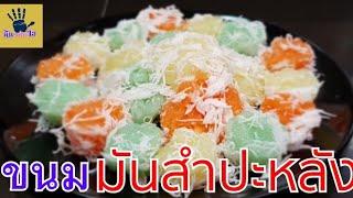 ขนมมันสำปะหลัง/ทำง่าย อร่อย /คิด-เช่น-ไอ/Thai Food