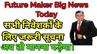 FUTURE MAKER NEWS TODAY | future Maker Latest News Today | FUTURE MAKER LATEST UPDATE |