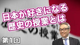 新番組スタート!日本が好きになる歴史の授業とは【CGS 斎藤武夫 歴史の授業 第1回】