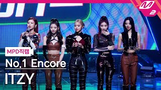 [MPD직캠] 있지 1위 앵콜 직캠 4K '마.피.아. In the morning' (ITZY FanCam No.1 Encore) | @MCOUNTDOWN_2021.5.6