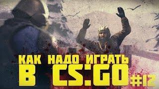 Как надо играть в CS GO #12 | Counter - Strike : Global Offensive (Russian CS GO, Веселая нарезка)