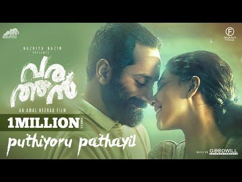 Puthiyoru Pathayil | Varathan | Lyric Video | Fahadh Faasil | Amal Neerad | Nazriya Nazim | ANP&FFF