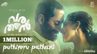 Song name : puthiyoru pathayil music - sushin shyam singer nazriya nazim lyrics vinayak sasikumar hang drum munna pm (shanka tribe) veena sachin balu...