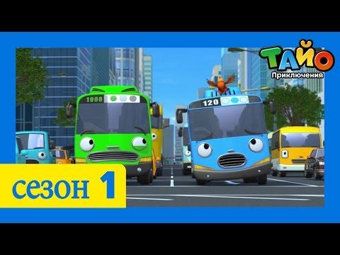Приключения Тайо, 7 серия, Не будем ссориться, мультик про автобус Тайо и машинки на русском