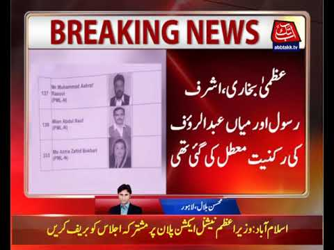 Three PML N Suspended Members Barred to Enter in Punjab Assembly
