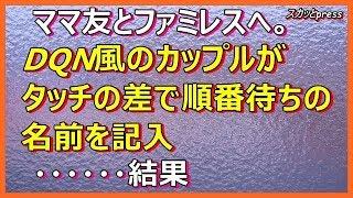 【関連動画】 【スカッとする話 泥ママ】家に帰ったら息子のノートPCとi...