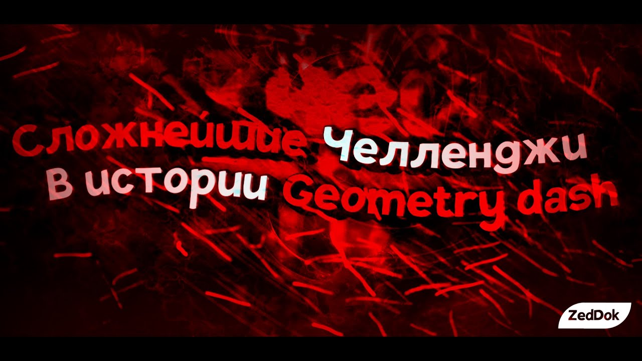 СЛОЖНЕЙШИЕ ЧЕЛЛЕНДЖИ В ИСТОРИИ GEOMETRY DASH/Torture Chamber, Sheol Death, VSC, Gay Lol 4 и другие