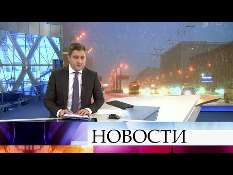 Выпуск новостей в 09:00 от 13.01.2020