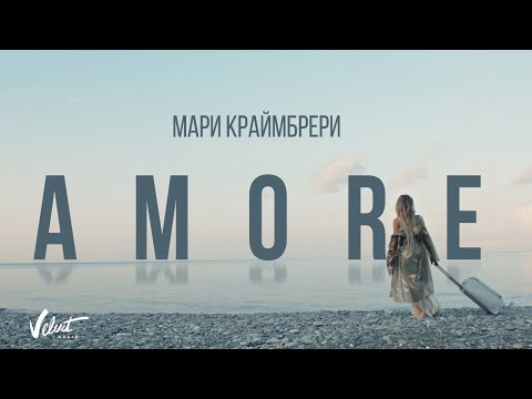 Клип Мари Краймбрери - Amore (2018) скачать смотреть онлайн