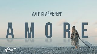 Download Мари Краймбрери - AMORE Mp3 and Videos