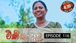 Minigandela | Episode 116 | Sirasa TV 23rd November 2018 [HD] Thumbnail