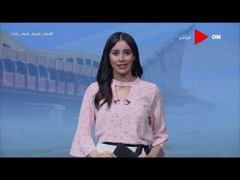 صباح الخير يا مصر - نصائح وإرشادات من وزارة الصحة بأهمية ممارسة الرياضة  - 10:56-2020 / 8 / 2