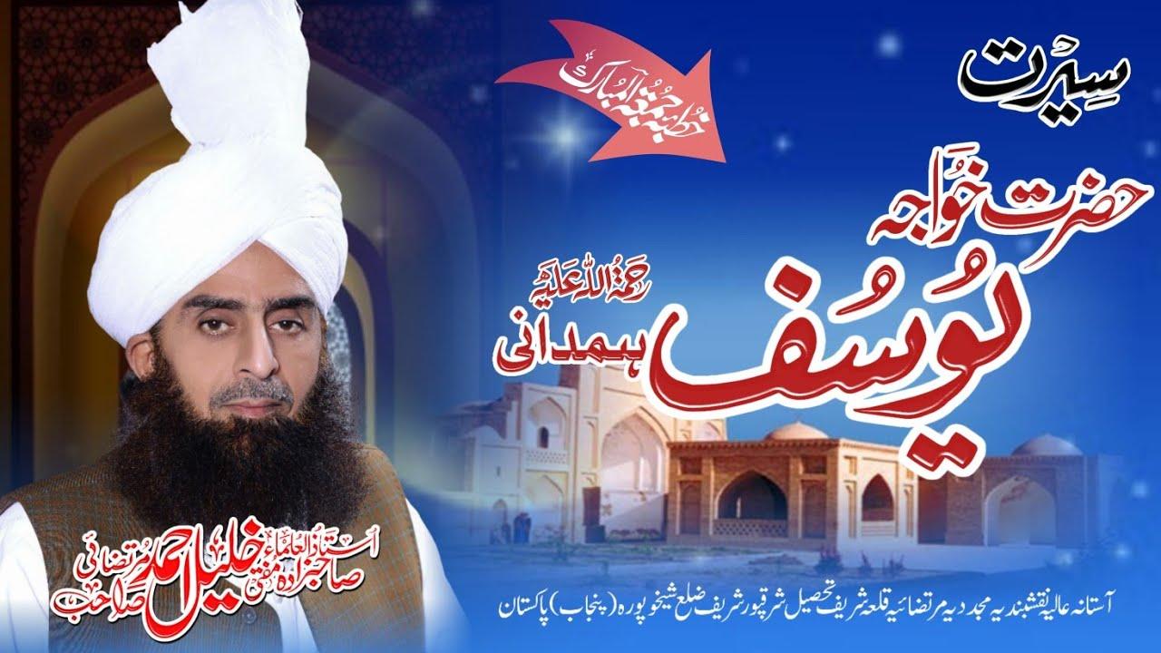 Seerat Hazrat khawaja Yousef HamdaniR.A | Murtazai Media Official | Mufti Mian Khalil Ahmad Murtazai