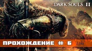 Прохождение Dark Souls 2 #6 - Лес павших гигантов 1