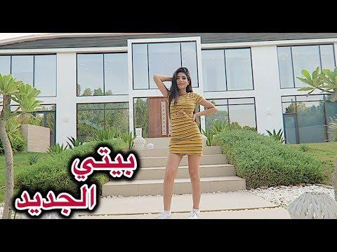 شوفوا بيتي الجديد بدبي...... MY NEW HOUSE