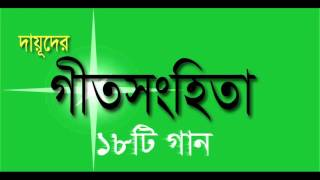 Christian Bangla Songs (গীতসংহিতা)