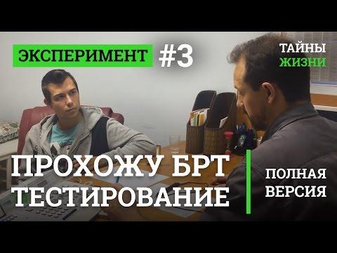 Вегетативно-резонансный тест и Биорезонансная терапия (БРТ) — Владимир Фомин | ТЖ Эксперимент #3