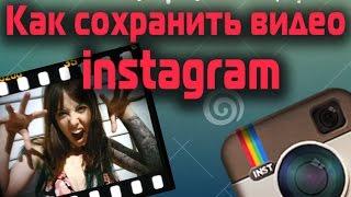 Как скачать видео с Instagram на телефон?(Скачать видео с Инстаграм на телефон можно при помощи дополнительного приложения. Их много, но хороших..., 2016-03-30T06:32:56.000Z)