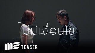 [Teaser] ไม่มีเงื่อนไข - สงกรานต์ ดูพร้อมกัน 13.09.18