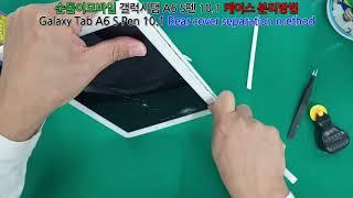 Galaxy Tab A6 S pen 10.1 Rear …