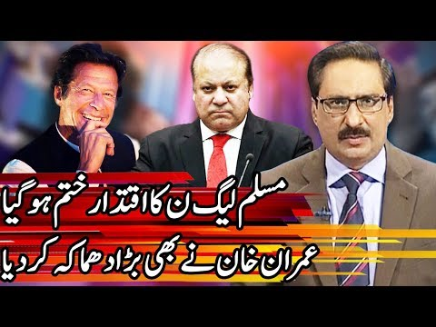 Kal Tak with Javed Chaudhry - 31 May 2018 | Express News