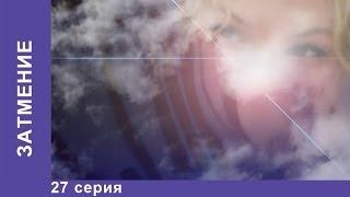 Затмение. Сериал. 27 Серия. StarMedia. Mostelefilm. Мелодрама