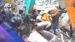 """인도네시아 6.2 강진에 마을 폐허…""""최소 35명 숨져"""" / JTBC 뉴스룸"""