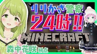 [LIVE] リリかざ警察24時!!【マインクラフト】