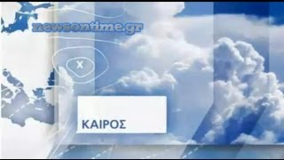 newsontime.gr - Ο Καιρός Σήμερα Δευτέρα 5 Αυγούστου 2013