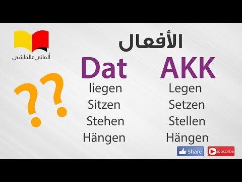 تعلم اللغة الالمانية # الماني عالماشي (97) liegen- legen- setzen- sitzen- stellen- stehen-hängen
