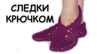 Gambar cover Вязание тапочек крючком. Домашние следки с косами. Вязание для начинающих / crochet slippers