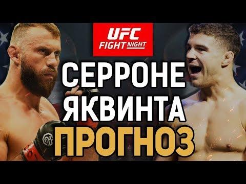 ПОБЕДИТЕЛЬ - СЛЕДУЮЩИЙ ПРЕТЕНДЕНТ? Дональд Серроне - Эл Яквинта / Прогноз к UFC Fight Night 151