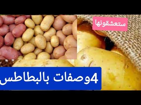 الا-عندك-البطاطا-في-الدار.-دخلي-تشوفي-4-وصفات-خطيرة-و-صحية-كل-واحدة-احسن-من-الاخرى