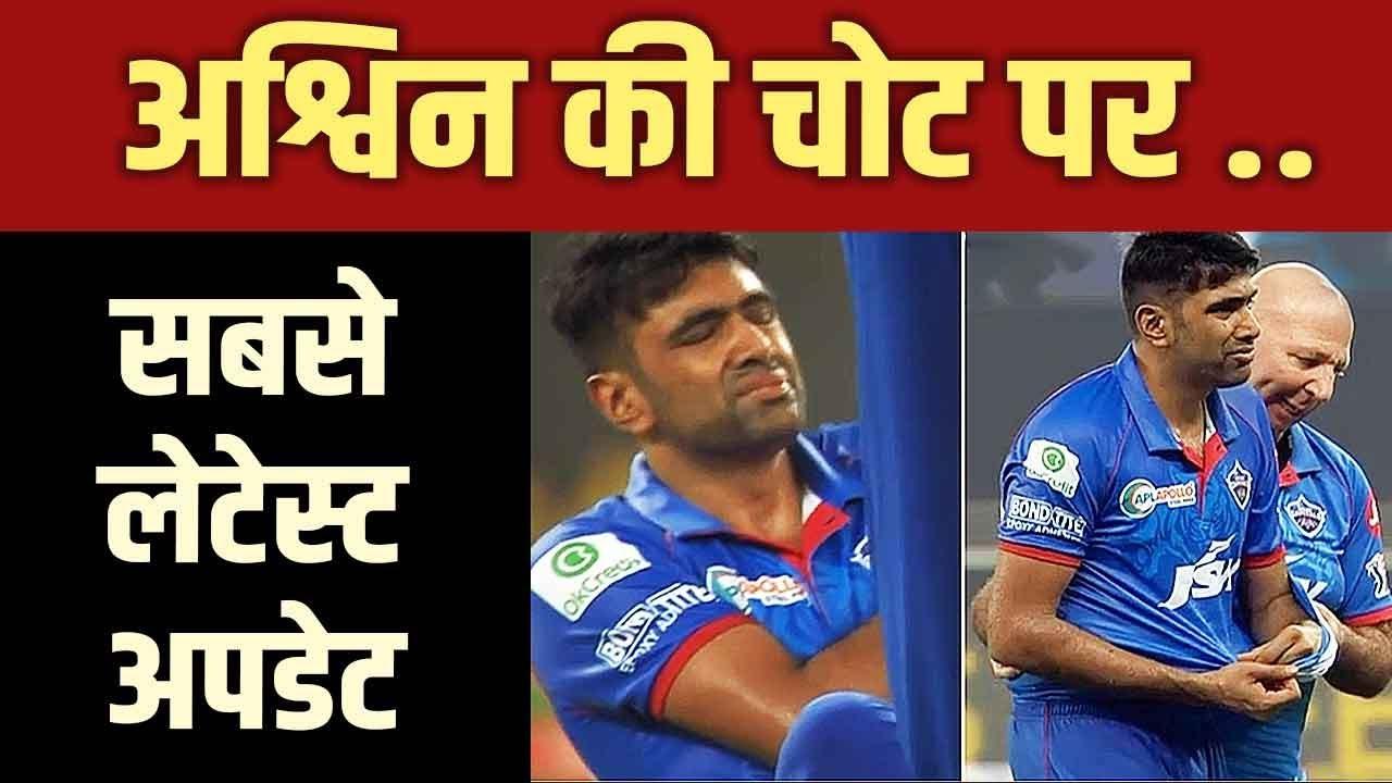 Download IPL 2020 : R Ashwin की चोट पर सबसे Latest Update, Delhi Capitals के Fans के लिए बड़ी खबर ।