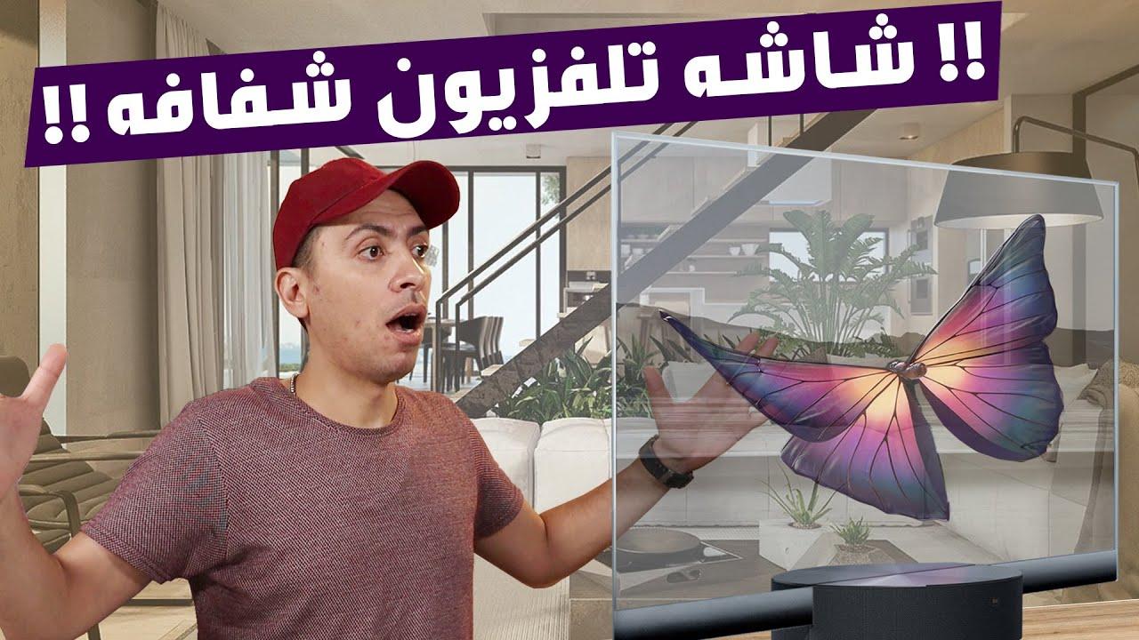 اول شاشة تلفزيون شفافه فى العالم  !!!! مع الفرق بين oled و led