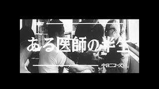 [昭和46年4月] 中日ニュース No.899 2「ある医師の半生」